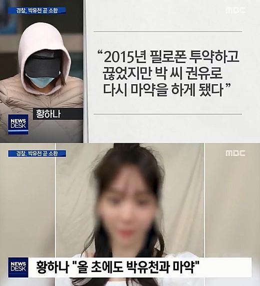 Hwang Hana claims Park Yoo Chun use drugs with her