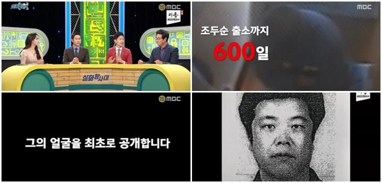 MBC unveils face of Jo Doo Soon - child sexual abuse offender
