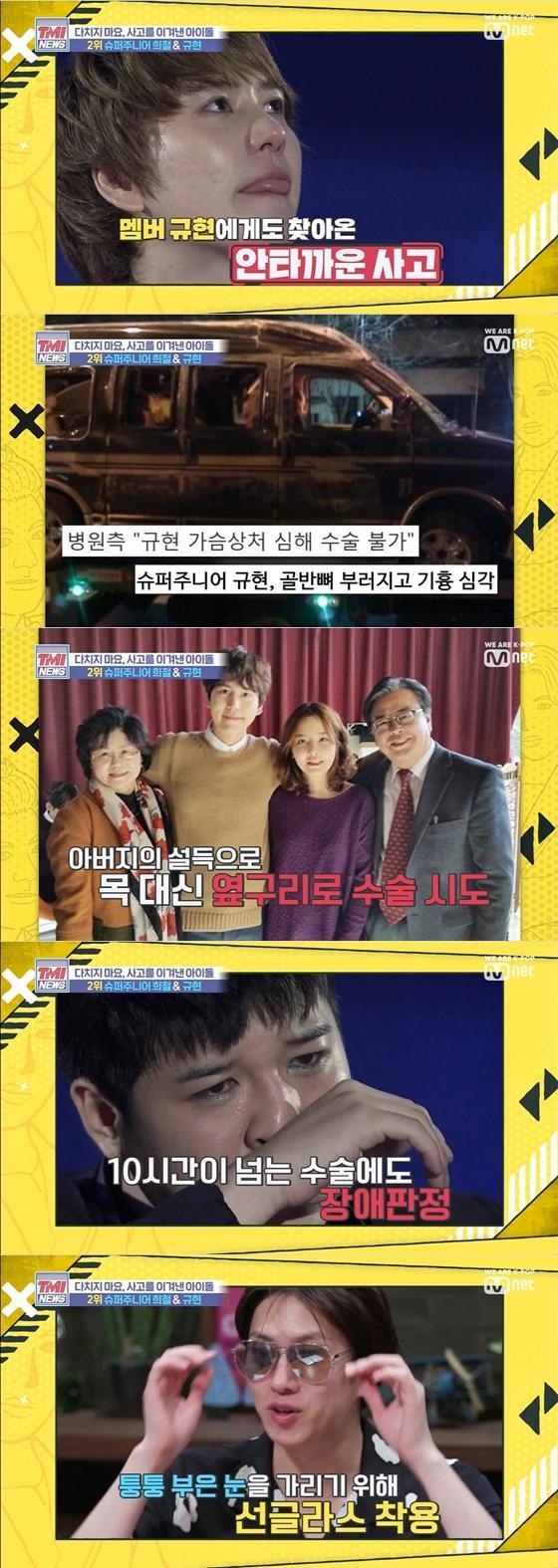 Tmi News Recalls Car Accidents Of Super Junior And Ladies Code